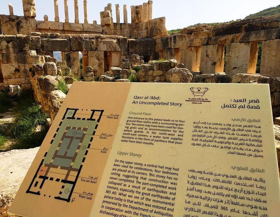 Iraq Al-Amir Palace (Qasr al Abd)