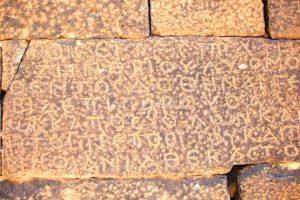 Qasr al-Hallabat-Jordan - Greek inscriptions