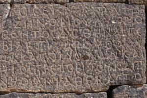 Al Hallabat Inscriptions