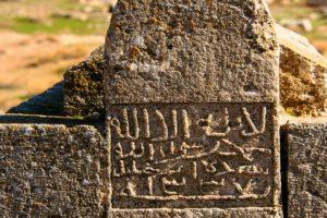 Islamic inscription